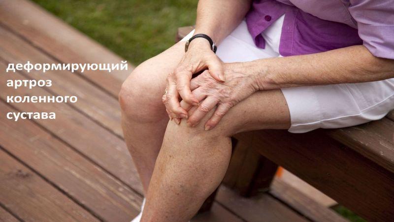 Артроз коленного сустава — симптомы и лечение