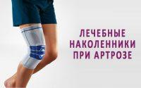 Как выбрать наколенники при артрозе коленного сустава?