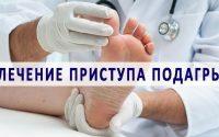 Лечении подагры при обострении